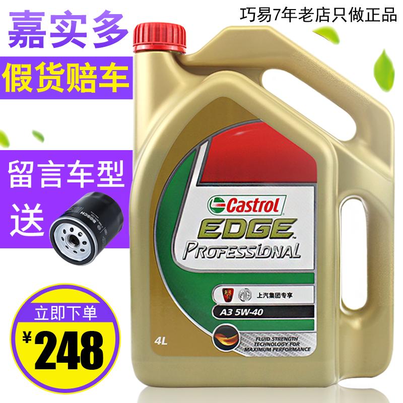 嘉实多极护5W-40全合成机油润滑油SN级4L正品5W40汽车发动机机油