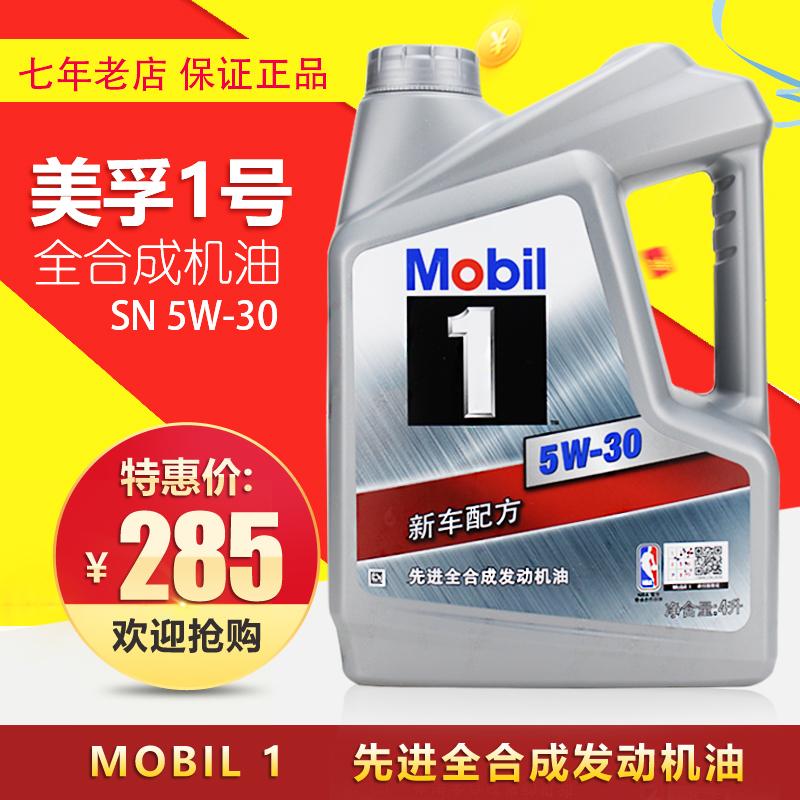 正品Mobil 美孚一号5W30银美孚1号汽车润滑油全合成机油4L装 SN级