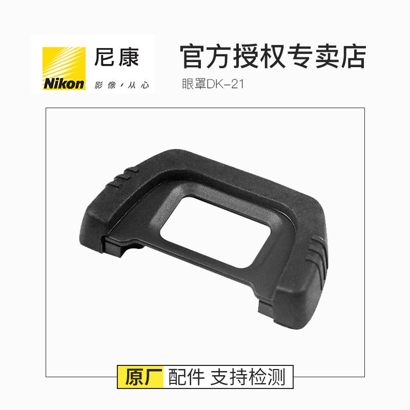Nikon оригинал DK-21 D90 D7000 D600 D610 D750 резина очки взять вид устройство окуляр