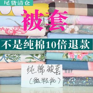 【微瑕疵】纯棉被套斜纹被罩单件100%学生全棉单人秋冬双人特价