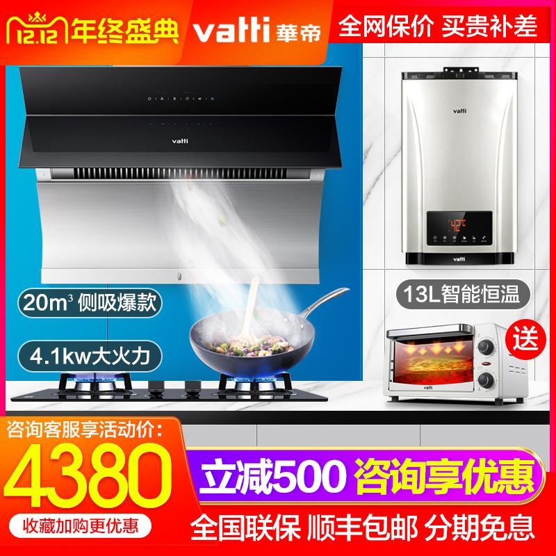 华帝i11083侧吸抽油烟机燃气灶具套餐烟灶热消厨房三件套装组合,可领取300元天猫优惠券