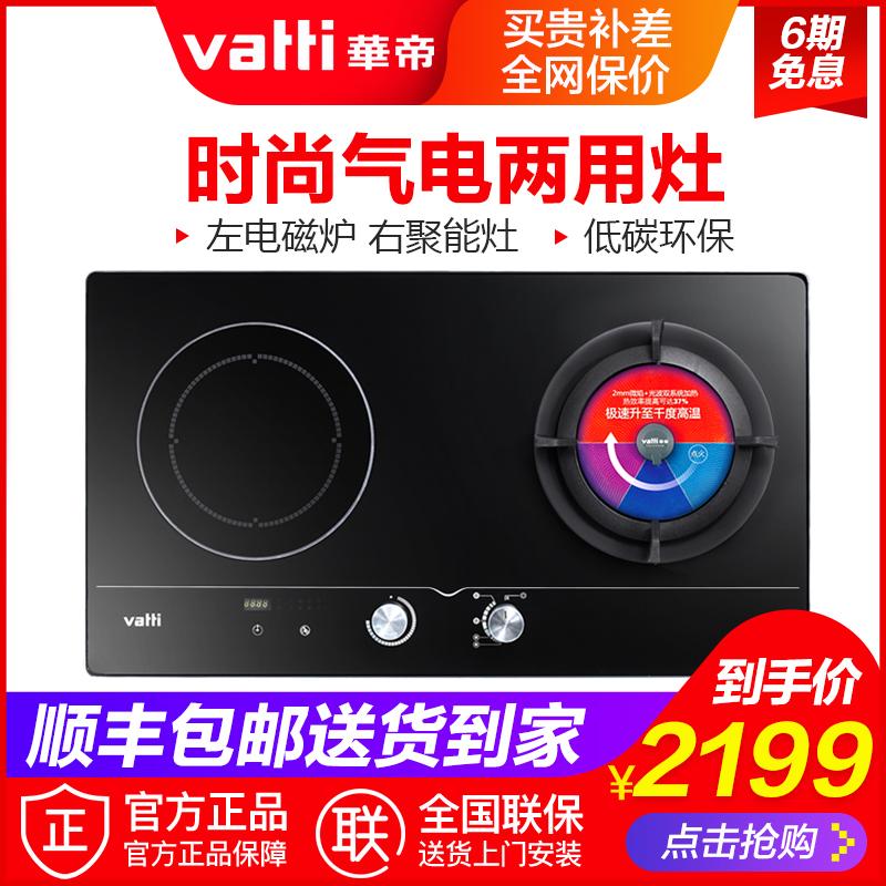 Vatti/华帝 i10015B聚能燃气灶嵌入式双灶具气电两用煤气灶天然气