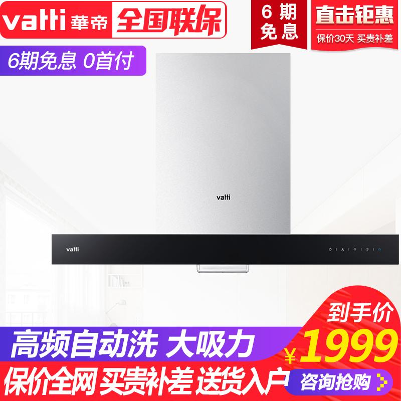 Vatti/�A帝 CXW-200-i11079�W式�吸自�酉闯橛���C自�忧逑���C