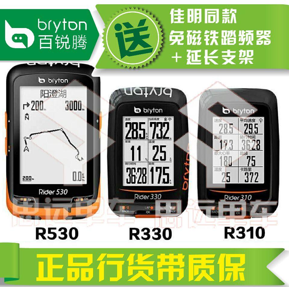 Bryton сто резкое витать R310R330R530 велосипед секундомер GPS беспроводной секундомер протектор частота частота сердечных сокращений обучение