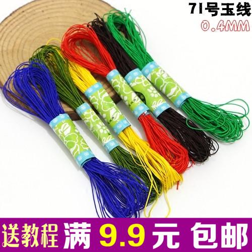 71号极细玉线中国结线材编织项链手链红绳绕线挂绳迷你粽子编织线
