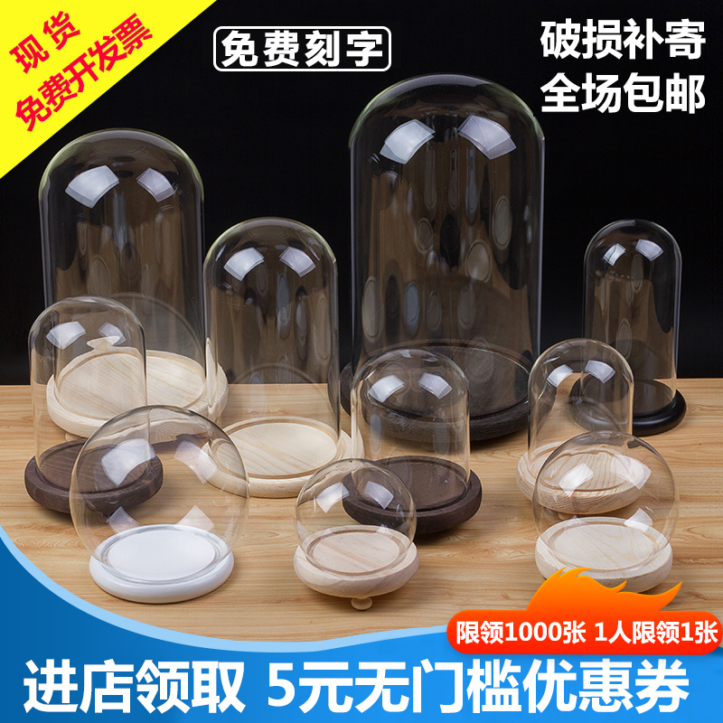 永生花玻璃罩diy手办桌面展示盒