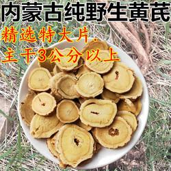 内蒙古大片特级纯天然配野生黄芪