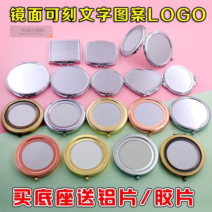 雙面化妝鏡底座金屬 子托 手工鏡胚DIY小鏡子 口金 化妝鏡坯定製