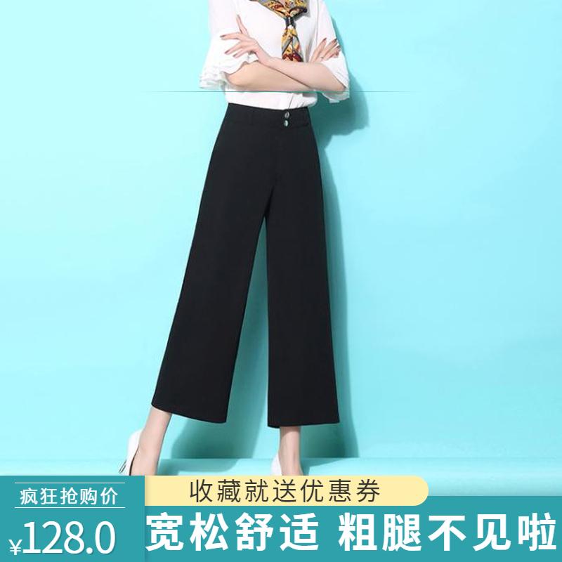 高腰垂感阔腿裤女夏2020新款韩版显瘦塑形九分宽腿裤大脚裤子