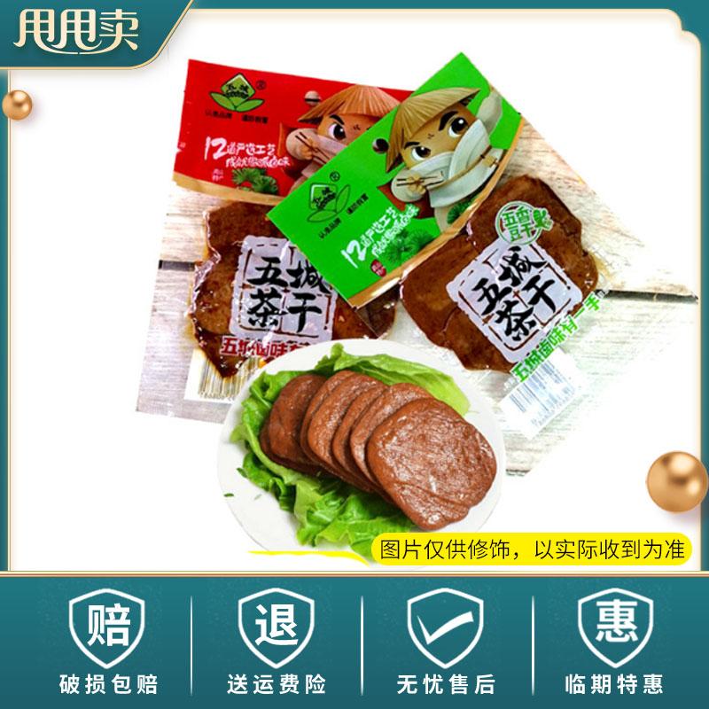 临期特惠 五城茶干五香味麻辣味等口味35-120g黄山特色小吃零食