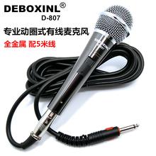 歌手演出卖唱专业有线话筒 K歌家用话筒 吉他弹唱音箱动圈麦克风