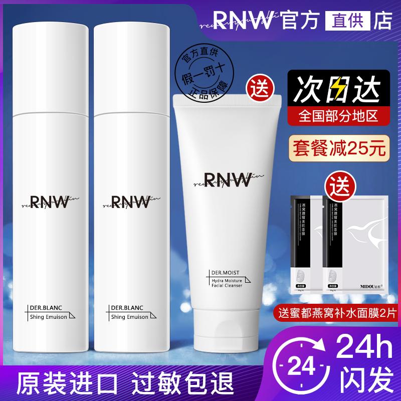 韩国rnw水乳套装平价烟酰胺玻尿酸面部精华补水保湿提亮紧致嫩肤