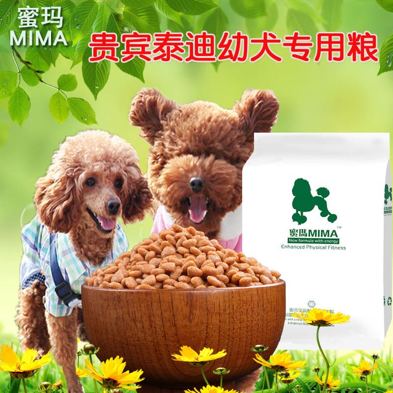 Dog food Mima VIP Teddy puppies 2.5kkg pet food staple food natural food