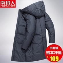 南极人男士羽绒服中长款2019新款加厚白鸭绒保暖连帽冬装潮流外套