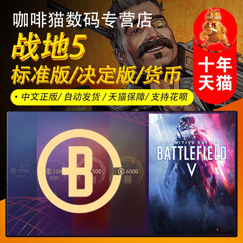 PC  Origin 中文 战地5 标准/豪华第二2年版 决定版 升级包 高级新手包 货币 战地风云5 战地V BF5货币咖啡猫