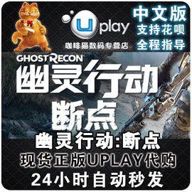PC中文正版Uplay 幽灵行动断点 Ghost Recon Breakpoint 火線獵殺
