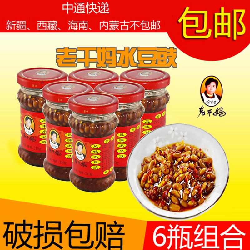 多省包邮 贵州特产 陶华碧老干妈风味水豆豉 老干妈豆豉6瓶 1260g