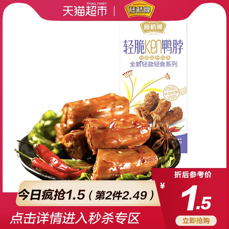 藤桥牌鸭脖甜辣味22g/袋温州特产鸭肉卤味小吃休闲零食