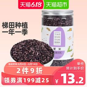 姚朵朵紫米650g特产糯米墨江粗粮