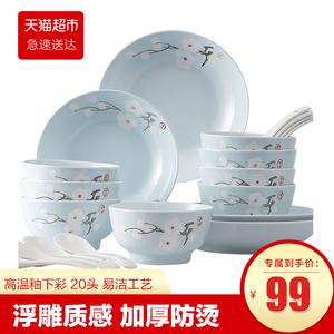 松发碗盘餐具套装家用瓷器日式和风雪香陶瓷釉下彩碗碟套装20头
