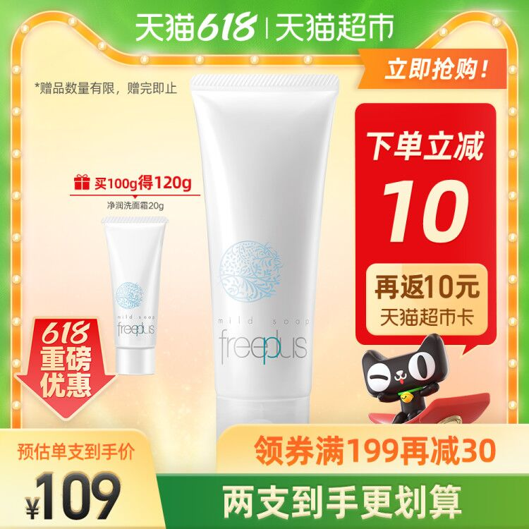 Freeplus/芙丽芳丝洗面奶净润洗面霜100g氨基酸洁面温和清洁正品