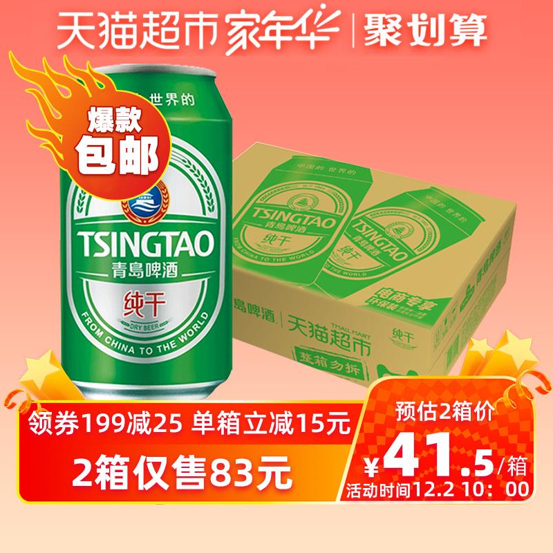 超定制青岛清爽纯干罐装330ml啤酒