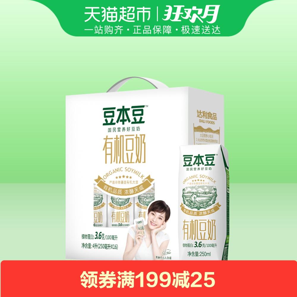 豆本豆豆奶有机豆奶植物蛋白饮料250ml*16礼盒整箱牛奶即饮即食