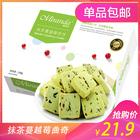 蜜诺达抹茶蔓越莓曲奇饼干238g/盒