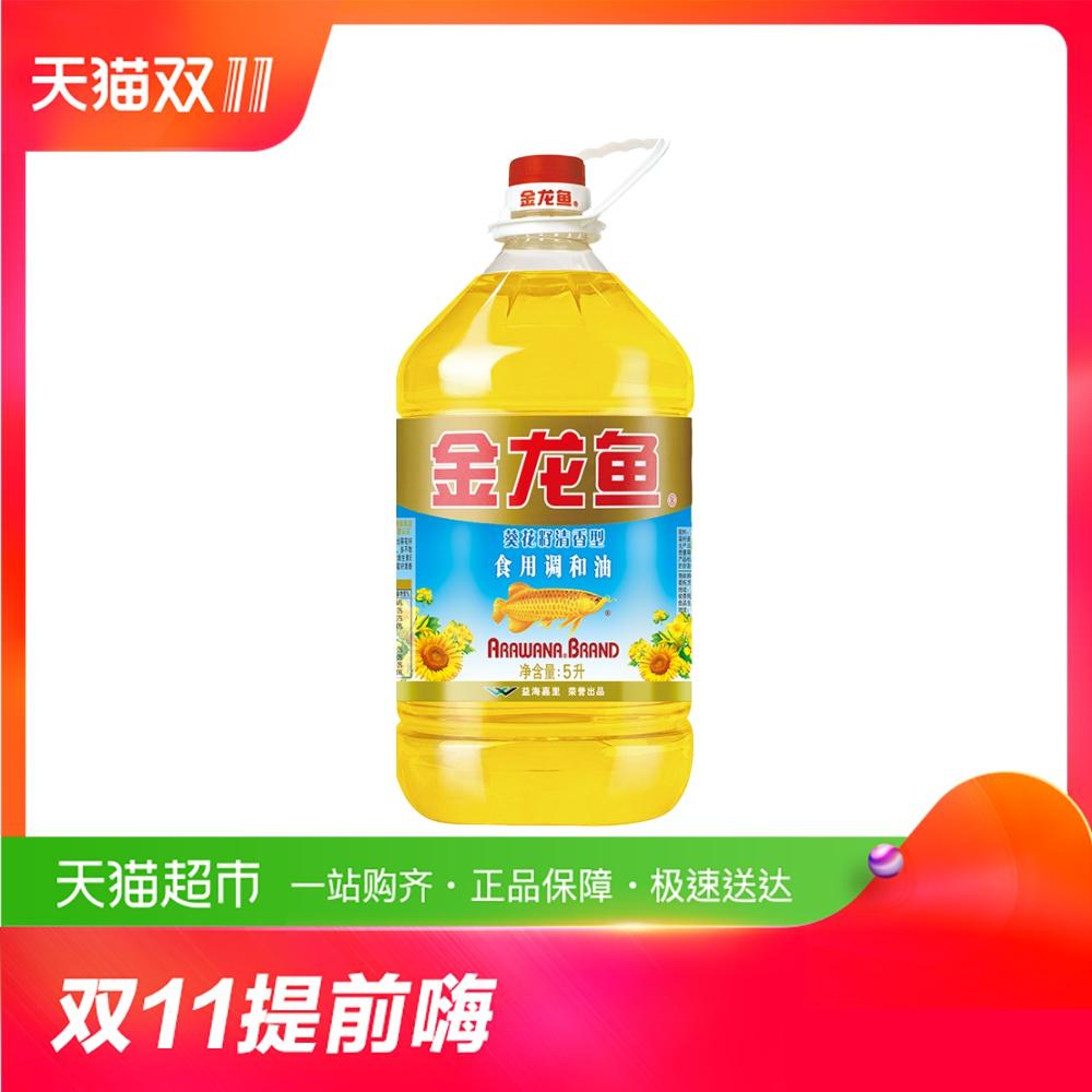 金龙鱼 葵花籽清香型食用调和油5L/桶 人气爆款