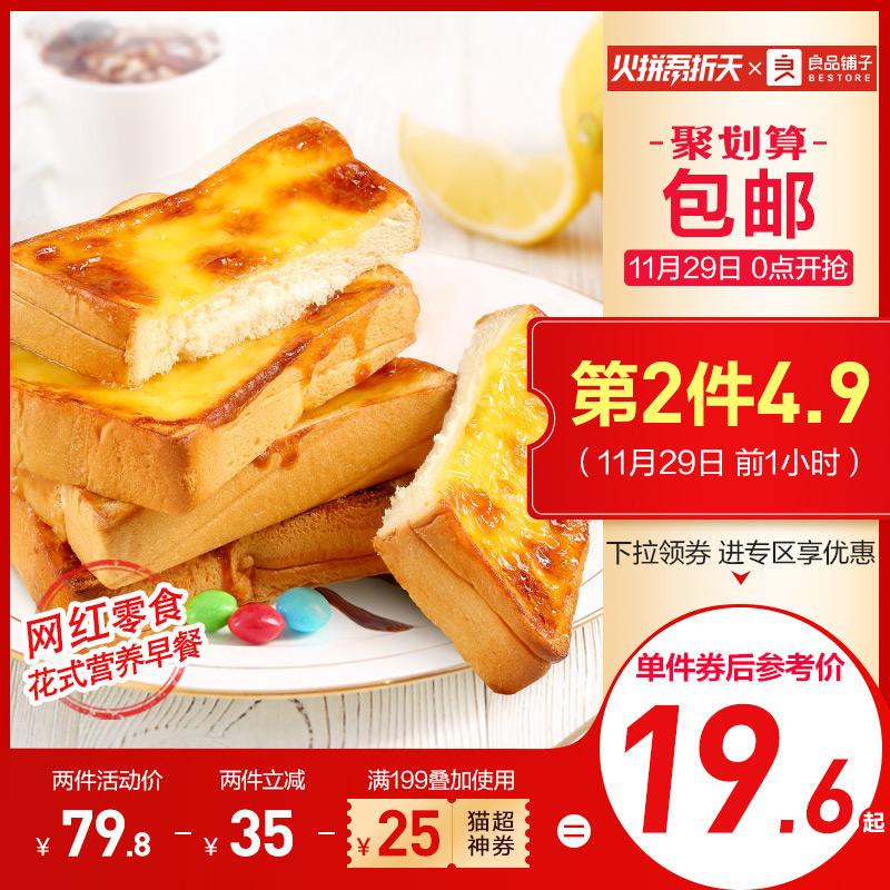 【良品铺子岩�h乳酪吐司500g】早餐食品奶酪面包整箱蛋糕网红零食