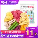 百草味什锦蔬菜脆108g 果蔬秋葵脆水果零食混合装脱水即食片