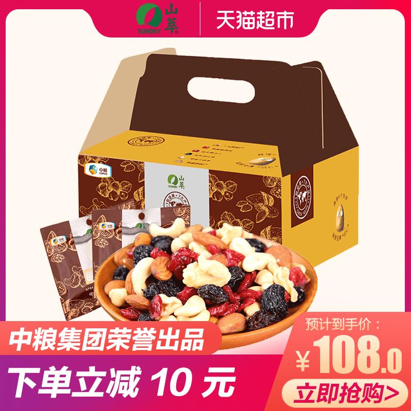 中粮山萃每日坚果30包 孕妇零食混合坚果大礼包干果仁礼盒装750g