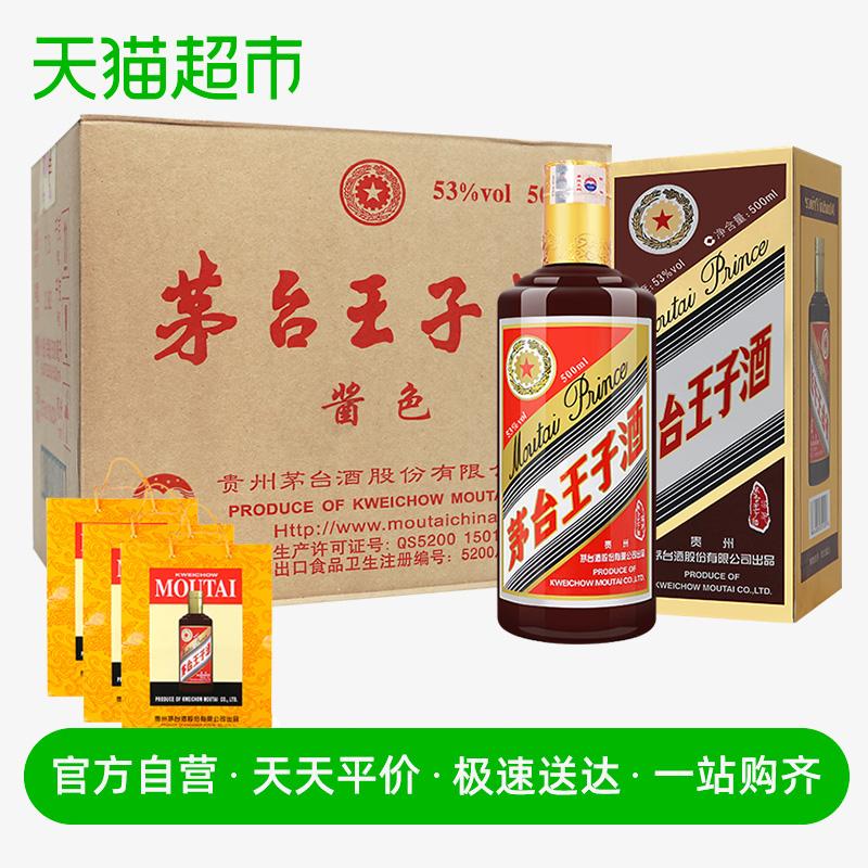 茅台王子酒酱色 酱香型高度白酒酒水酒类 53度  500ml*6瓶 整箱装