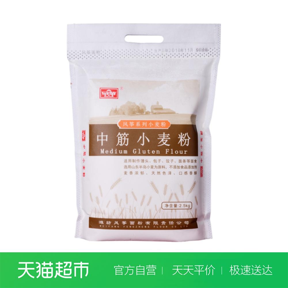 風箏面粉 中筋小麥粉2.5kg 包子饅頭餅 白面 烘焙
