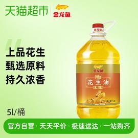 金龙鱼浓香型花生油5L/桶 食用油菜油 营养健康 香浓家用 桶装
