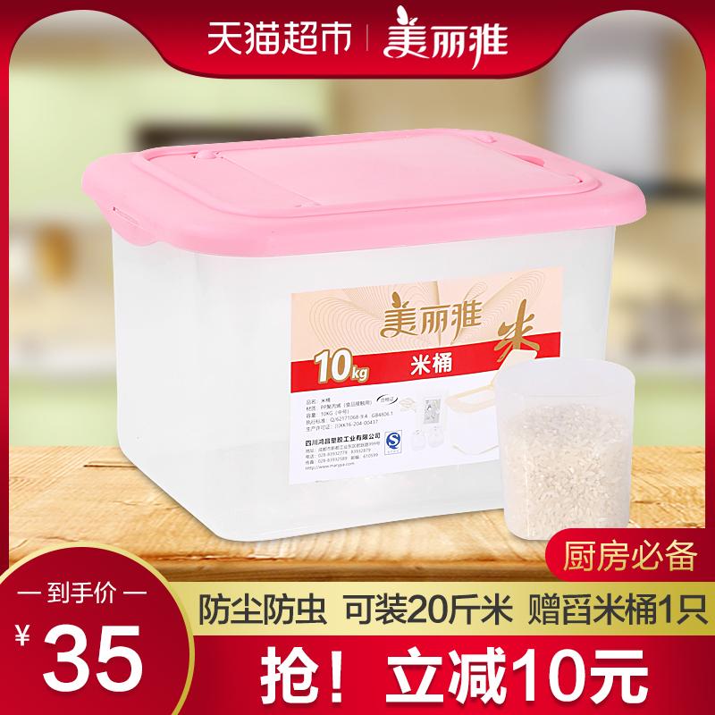 (用1元券)美丽雅米桶家用20斤装储米箱装米缸密封防虫防潮厨房厚收纳箱翻盖