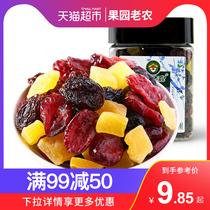 果园老农每日果干混合装130g果脯蜜饯芒果干休闲零食