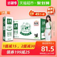 【聚】【超定制】伊利金典纯牛奶250ml*24盒/整箱