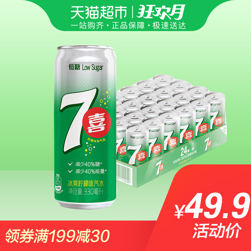 七喜低糖柠檬味碳酸饮料(细长罐)330ml*24罐百事可乐出品