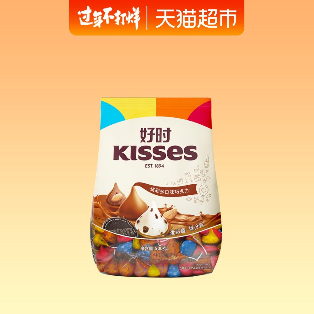 好时之吻KISSES巧克力500g好时炫彩多口味混合装婚庆糖果零食散装