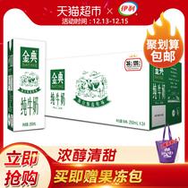 伊利金典纯牛奶250ml24盒整箱营养量贩早餐奶天猫超市