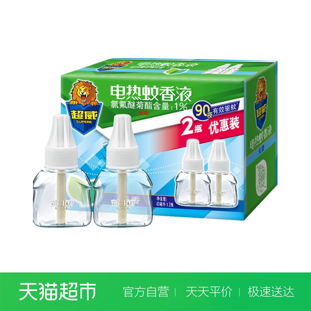 超威无香 电蚊香液补充装40ml*2瓶90晚植物驱蚊驱蚊灭蚊无香无烟