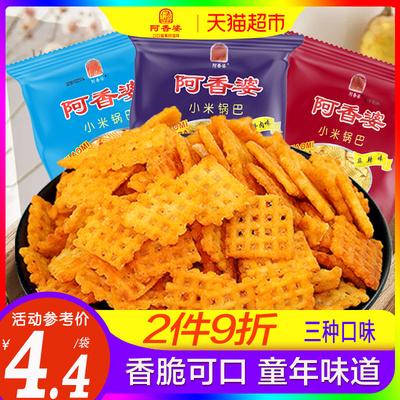 太阳阿香婆小米锅巴8090后怀旧小时候零食小吃脆薯片休闲食品美食