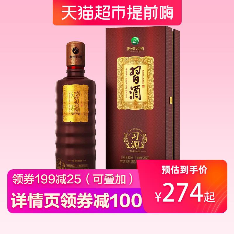 茅台集团贵州习酒53度酱香型白酒 习酒习源礼盒宴会送礼用酒500ml