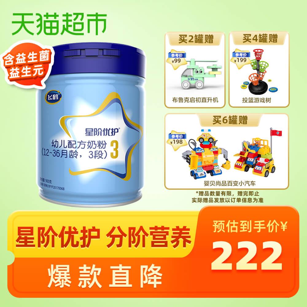 官方飞鹤星阶优护3段配方牛奶粉
