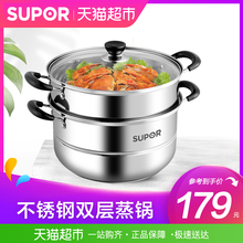 SUPOR steamer 304 stainless steel 2-layer thickened domestic steamer 28cm grate steamer gas electromagnetic furnace general
