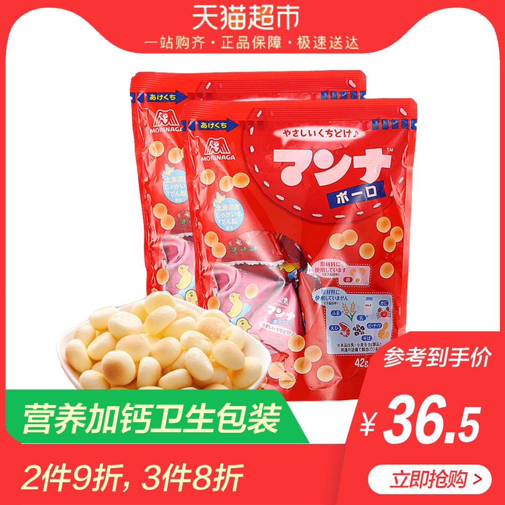 森永日本进口蒙奈小馒头饼干42G*2袋加钙奶豆营养饼干代餐