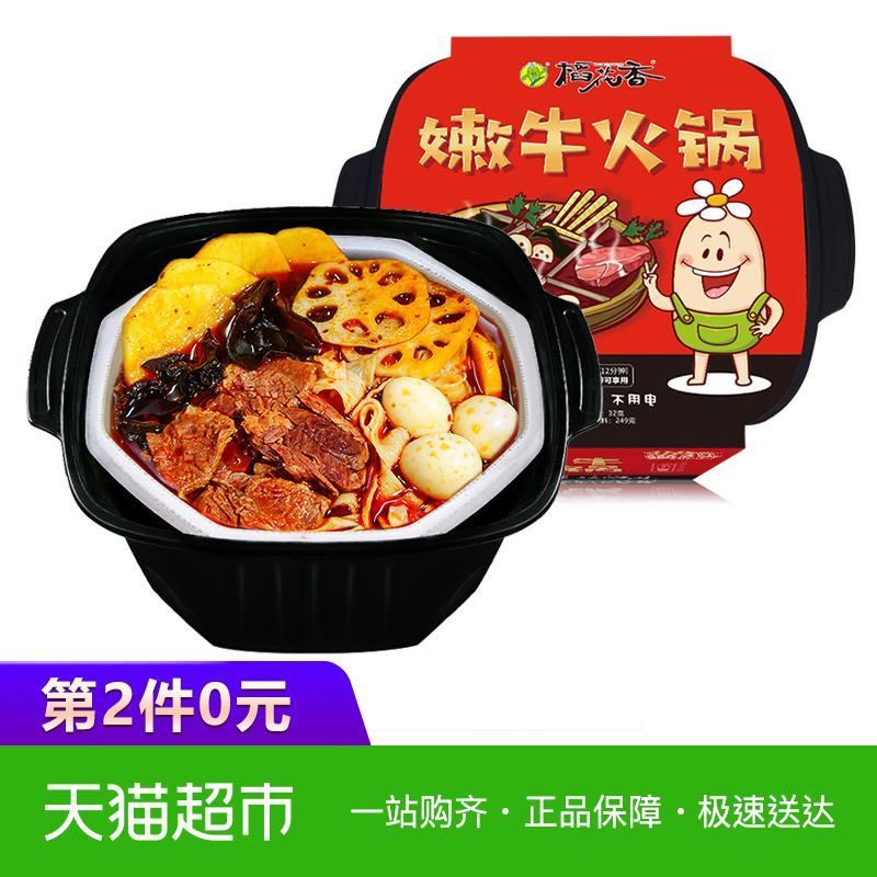 稻花香麻辣嫩牛方便懒人自热自煮券后35.90元