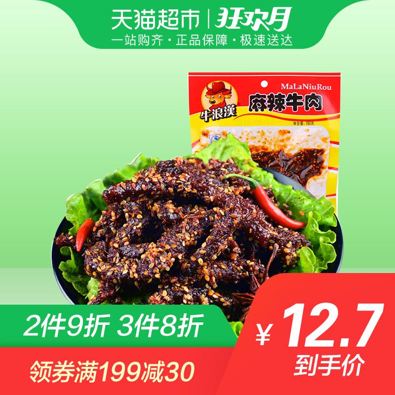 【3件8折】牛浪汉麻辣牛肉干160g美味小吃四川重庆特产牛肉辣条