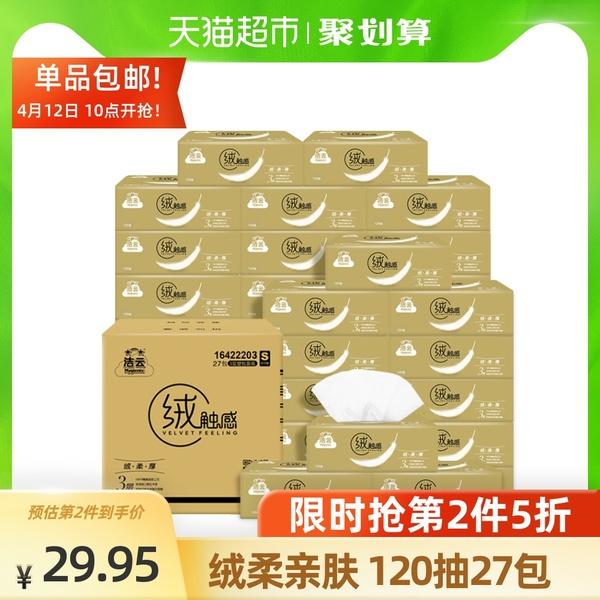 天猫超市 洁云 绒触感抽纸 3层*120抽*27包/箱
